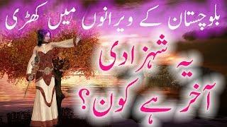 Pakistan Ke Weran Paharon Mein Khari Ye Shehzadi Akhir Hai Kon