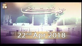 Gulha e Naat - 22nd April 2018 - ARY Qtv