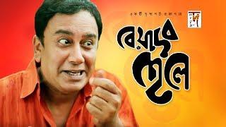 Bangla Natok | Beyadob Chele | বেয়াদব ছেলে | Zahid Hasan | Rakhi | 2019
