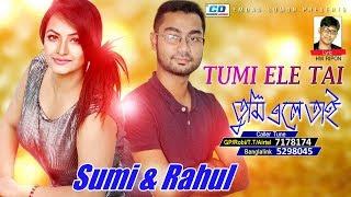 Tumi Ele Tai | Sumi Akter | Rahul Mutsuddy | HM Ripon | Lyrical Video | Bangla New Song | 2017