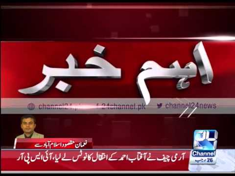 24 Breaking: Security forces' search operation in Islamabad and Rawalpindi; 10 arrested