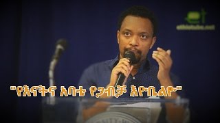 Ethiopian Comedy: Bewketu Seyoum - የእናትና አባቴ የጋብቻ እዮቤልዮ | My Parents 40th Wedding Anniversary