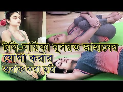 Xxx Mp4 নুসরাত জাহানের যোগা শরীরচর্চা করার দুর্লভ ছবি ফাঁস Nusrat Jahan Yoga Fitness Training Video 3gp Sex