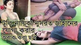 নুসরাত জাহানের 'যোগা' শরীরচর্চা করার দুর্লভ ছবি ফাঁস | Nusrat Jahan Yoga Fitness Training Video