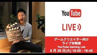 【YouTube Gaming Lab ライブ攻略術】YouTube 公式ライブ配信