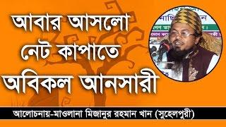 Bangla Waz mizanur Rhman Khan আবার আসলো নেট কাপাতে