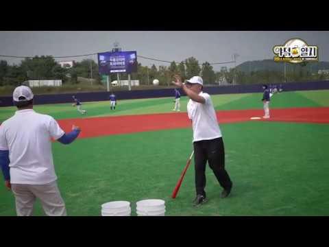 Xxx Mp4 구대성 감독의 외야 펑고 Koo Dae Sung S Outfield Fungo 3gp Sex