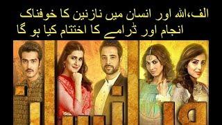 Alif Allah Aur Insaan Last Episode Promo