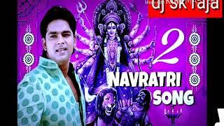 DJ SK Raja bhojpuri bhakti songs