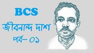 বিসিএস বাংলা - জীবনানন্দ দাশ ( পর্ব - ০১ )