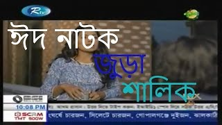 Bangla Eid Ul Azha Natok 2016 Jora Shalik FtTisha Irfan full HD