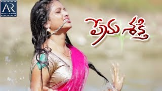 Prema Shakti Telugu Full Movie | 2017 Telugu Latest Movies | AR Entertainments
