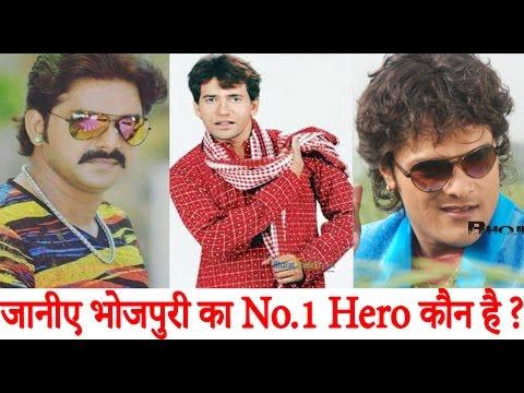 Xxx Mp4 जानीए भोजपुरी का No 1 Hero कौन है Who Is The No 1 Hero Of Bhojpuri 3gp Sex