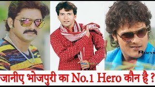 जानीए भोजपुरी का No.1 Hero कौन है ? | who is the No.1 hero of Bhojpuri