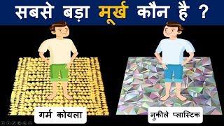 Majedar Paheliyan to Test Your Brain | Riddle in hindi | Mind Your Logic