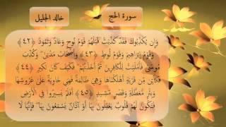 سورة الحج||كامله مسموعة ومقروءة بصوت||الشيح خالد الجليل