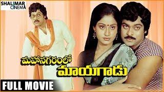 Mahanagaramlo Mayagadu Full Length Telugu Movie || Chiranjeevi Vijayashanti