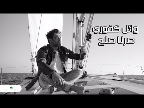 Wael Kfoury Sorna Soloh Lyrics Video وائل كفوري صرنا صلح بالكلمات
