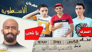 مهرجان الاسطورة (محمد رمضان) اخر ديك في مصر - اجدد مهرجانات 2017 | يلا شعبي 2017
