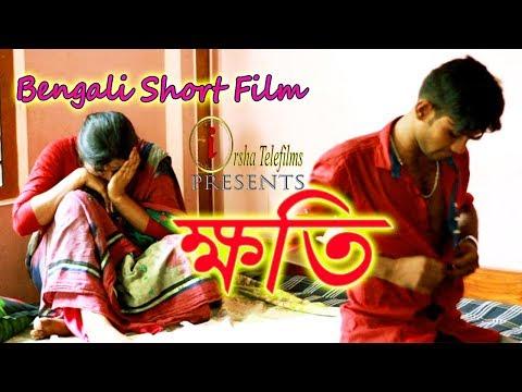 Xxx Mp4 Bengali Short Film Khoti বাংলা শর্ট ফিল্ম ক্ষতি Loss Love Funy Video 2018 Full Hd 1080p 3gp Sex