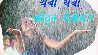 Marathi poem for Std 2 :  Themba Themba kokhun yetos ?