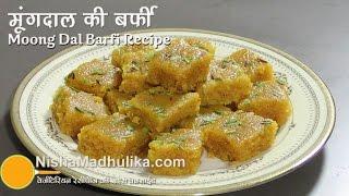 Moong Dal Ki Barfi Recipe -  Moong Dal Burfi recipe