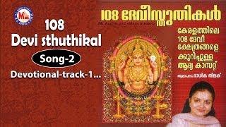Amme narayana - 108 Devi Sthuthikal
