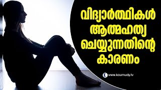 Reasons why students end their lives | Change your life | Kaumudy TV