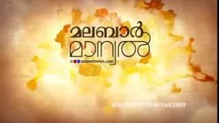 Malabar Manual | മലബാര് മാന്വല് | 16 April 2018