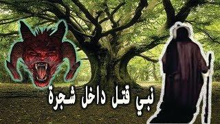 من هو النبي الذي قـ تـ له قومه بالمنشار داخل شجرة وكيف دلهم ابليس علي مكانه  ..؟؟