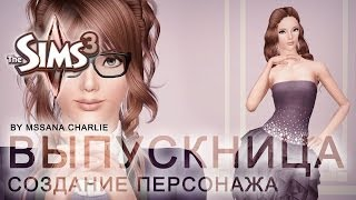 The Sims 3: Создание персонажа \Выпускница/