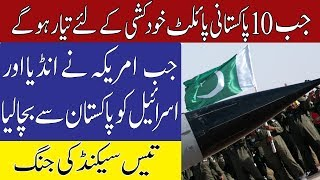 Pakistan air force and ISI proud for Pakistan nation || Pakistan China friendship | the info teacher