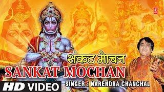Sankat Mochan Hanuman Ashtak, Narendra Chanchal,HD Video,Hamare Ramji Se...