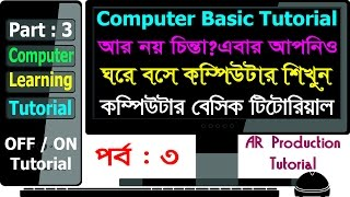 Learn Computer in Bangla Part 3 | Computer basics tutorial | Off / On Tricks | Power Tutorial