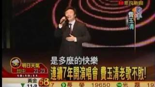 2009費玉清台灣演唱會新聞報導(3)