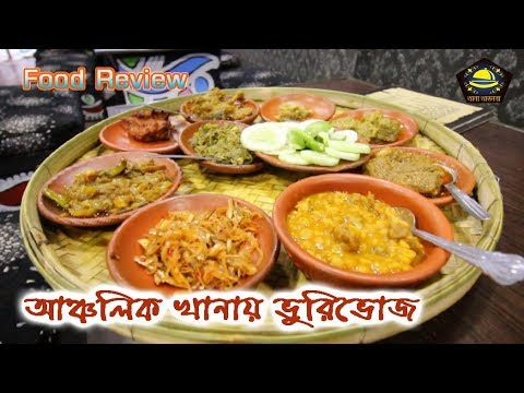 Xxx Mp4 আঞ্চলিক খানায় ভরপেট খানাপিনা । Traditional Dishes Of Ancholik Khana । Dhanmondi Dhaka 3gp Sex