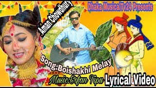 Boishakhi Melay- Aman Chowdhury | বৈশাখী মেলায় | Boishakhi Exclusive Song 2018 | Dhaka MusicalTv24