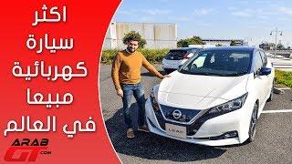 نيسان ليف Nissan Leaf 2018