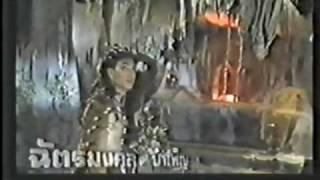 Kraithong ไกรทอง ( Title 2 )