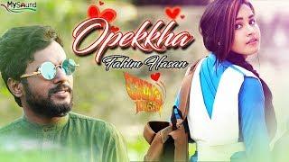 Opekkha   Fahim Hasan   Topu   Musical Video   Bangla New Song 2018