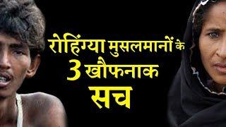 रोहिंग्या मुसलमानों को कोई क्यों अपने यहां नहीं रखना चाहता : 3 बड़े सच - INDIA NEWS VIRAL