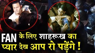 VIRAL VIDEO : You will cry after Watching Shahrukh's love for his FAN !
