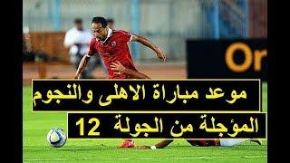 موعد مباراة الاهلى والنجوم المؤجلة من الجولة  12  من الدورى المصرى