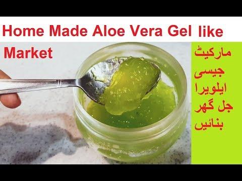 Home Made Aloe Vera Gel Like Market مارکیٹ جیسی ایلویرا جل گھر بنائیں By Fashion Tips