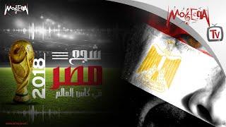 Moseeqa Stars - أجمل أغاني كأس العالم - شجع مصر