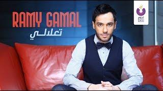 Ramy Gamal - Taa