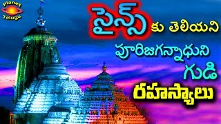 Top Secrets about Puri Jagannath Temple in Telugu by Planet Telugu