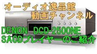 DENON DCD2500NE のご紹介