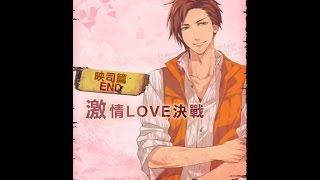 【狂愛無人島】活動劇情 - 激情Love決戰 - 『映司END』