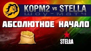 КОРМ2 vs. STELLA